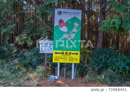 乗越峠(笠間・吾国愛宕ハイキングコース) 72668441