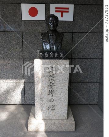 日本橋郵便局にある郵便発祥の地碑(前島密銅像) 72727951