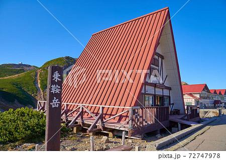 岐阜県高山市の乗鞍山頂(畳平)バスターミナル付近にある乗鞍森林パトロールセンターと摩利支天岳方面 72747978