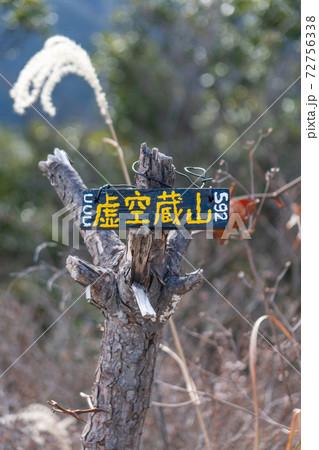 虚空蔵山の山頂(兵庫県丹波篠山市) 72756338