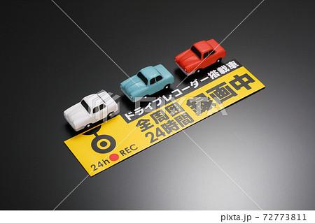 ドライブレコーダー搭載車イメージ 72773811