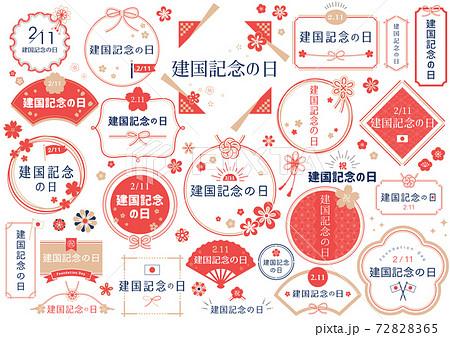 建国記念の日 文字デザイン フレーム タイトルデザイン 72828365