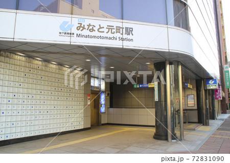 みなと元町駅/兵庫県神戸市中央区栄町通4丁目 72831090