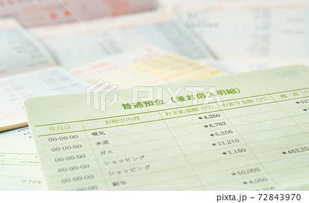たくさんの預金通帳 紙の通帳 銀行口座維持手数料 72843970