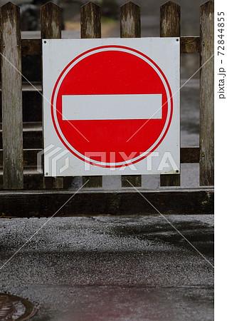 全車両の進入を禁止(進入禁止 標識) 72844855