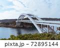 くしもと大橋 72895144
