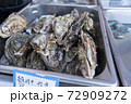 牡蠣小屋 貝類 岩牡蠣 美味しい 食べ放題 味覚 オイスター 72909272
