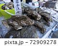 牡蠣小屋 貝類 岩牡蠣 美味しい 食べ放題 味覚 オイスター 72909278