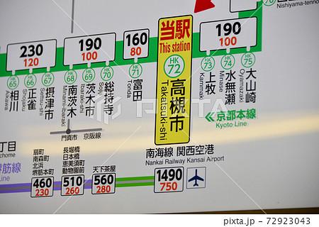 阪急高槻市駅の普通運賃表 72923043