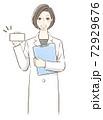 笑顔でスマホの画面を見せる正面向きの白衣を着た女性_横持ち 72929676