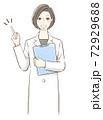 笑顔で指を差す正面向きの白衣を着た女性 72929688