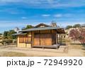 武蔵の庭園にある小屋(明石城跡) 72949920