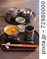 焼いたお餅の入ったいとこしることぜんざい 緑茶と塩昆布 72980000
