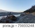 信玄堤公園(冬) 73033248