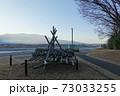 信玄堤公園(冬) 73033255