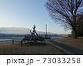 信玄堤公園(冬) 73033258