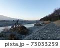 信玄堤公園(冬) 73033259