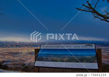 信州ふるさとの見える丘看板と佐久平の街並み 73041234