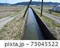 農業用水路 73045522