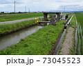 農業用水路 73045523