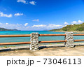 奄美大島_赤尾木湾の絶景 73046113