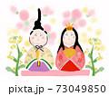 手描き水彩風 おひなさま 桃の花・葉の花背景 73049850