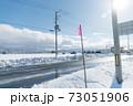 ピンクのリボンが目立つ雪の道路 73051906