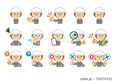 ヘルメットを被った作業服の男性 セット 73074452