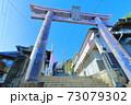 【香川県】金刀比羅宮の参道(鳥居と石段) 73079302