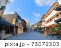 【香川県】金刀比羅宮(表参道) 73079303
