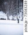 雪が降り積もる土合駅のホーム 73083289