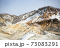 雪が積もる登別地獄谷、青空 73083291