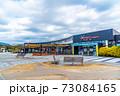 NEOPASA浜松 上り 73084165