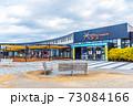 NEOPASA浜松 上り 73084166