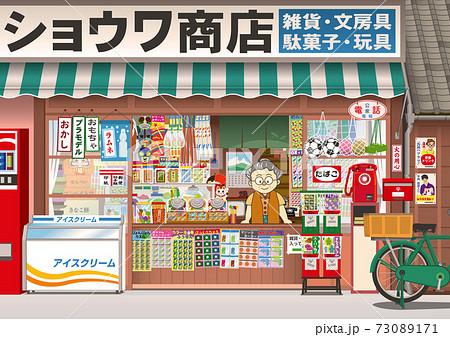昭和の駄菓子屋 73089171