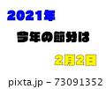 「2021年 今年の節分は2月2日」宣伝用テキスト 73091352