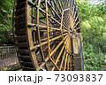 山口県美川町の大水車(2020年8月撮影) 73093837