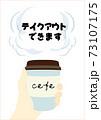 コーヒー テイクアウト出来ます ポスター 73107175