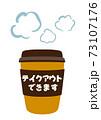 コーヒー テイクアウト出来ます ポスター 73107176