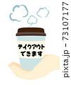 コーヒー テイクアウト出来ます ポスター 73107177