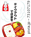 お弁当 テイクアウト ポスター 73107179