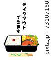 お弁当 テイクアウト ポスター 73107180