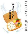 お弁当 テイクアウト ポスター 73107181