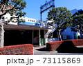 西武鉄道池袋線 小手指駅 73115869
