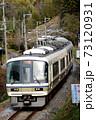 奈良線を走る221系みやこ路快速6両 73120931
