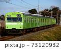 奈良線を走るウグイス色の103系 73120932