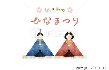 ひなまつりの文字と雛人形 水彩風イラスト 73131015