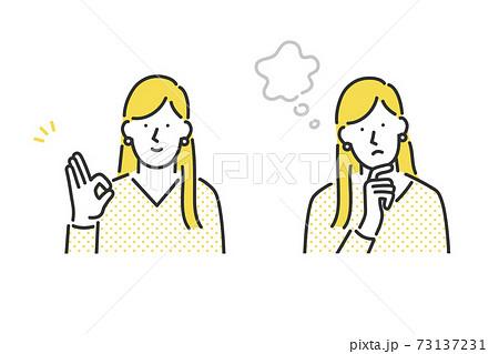考えたり悩んだりする女性のイラスト素材 73137231