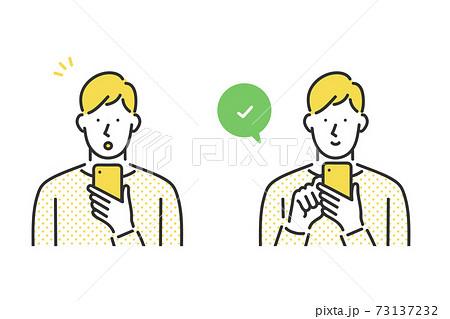 スマートフォンをチェックする男性のイラスト素材 73137232