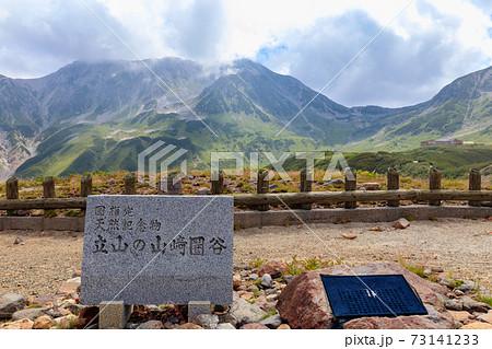 国指定天然記念物の立山の山崎圏谷 73141233